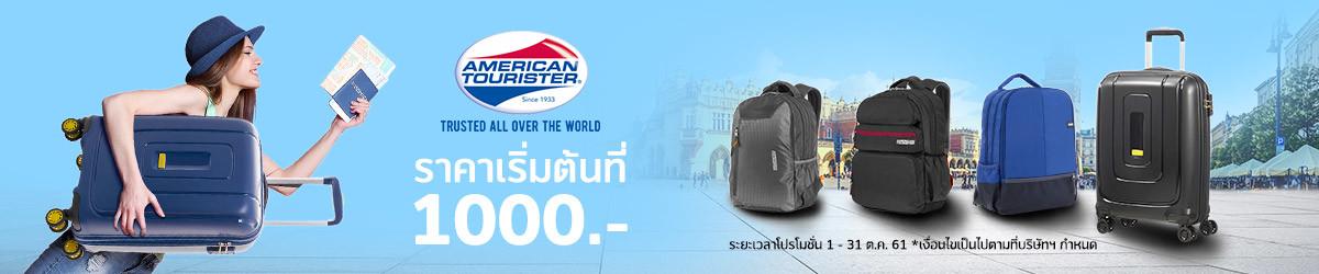 AMERICAN TOURISTER เริ่มต้นที่ 1000.-