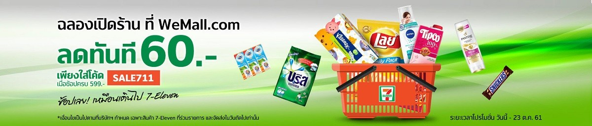 Snacks & Drinks Promotion By 7-Eleven