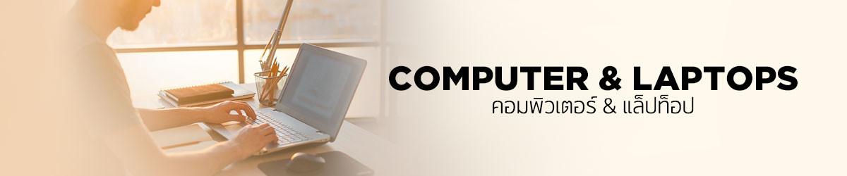 อุปกรณ์คอมพิวเตอร์