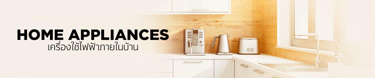 เครื่องใช้ไฟฟ้าภายในครัว