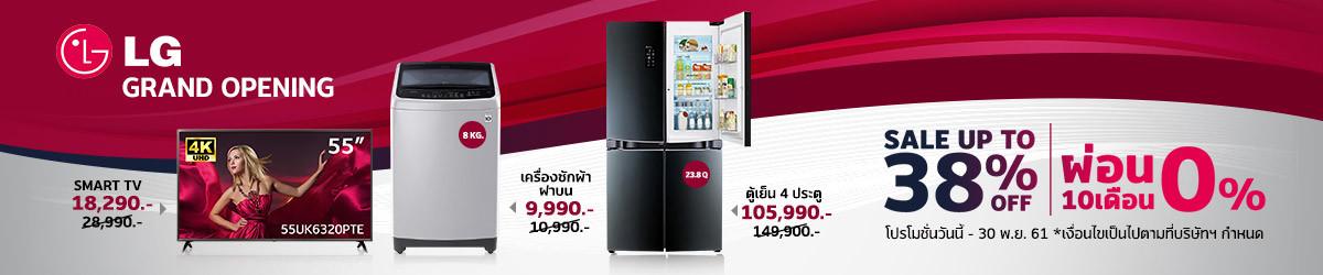 LG Store Opening