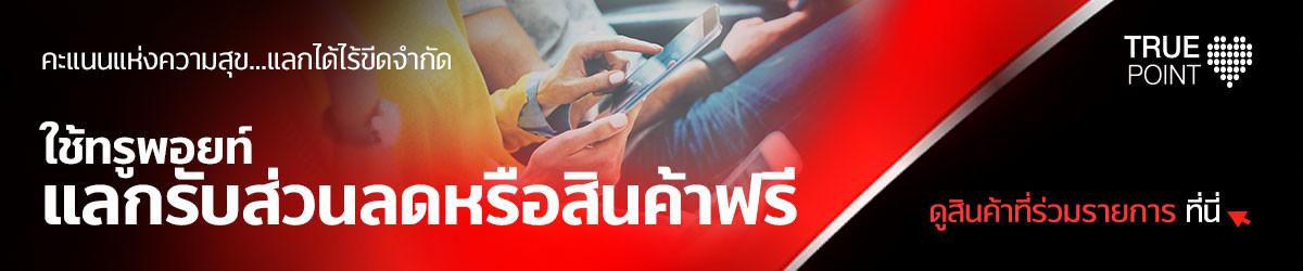 TruePoint Garmin Vivosmart 4