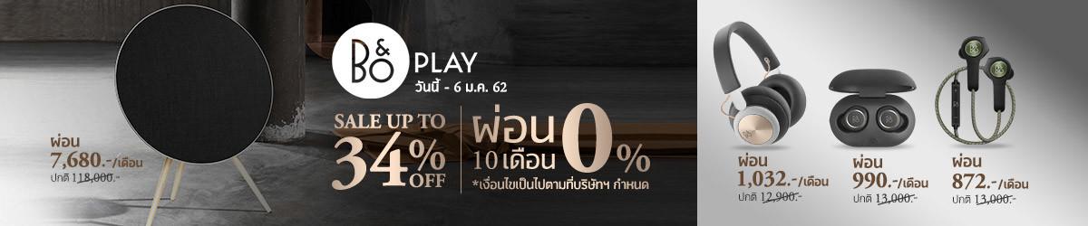 B&O Play ลดสูงสุด 34%