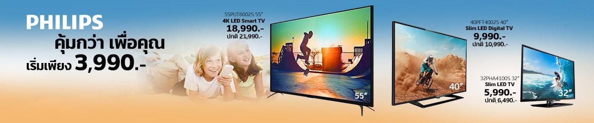 Philips TV เริ่มเพียง 3,990.-