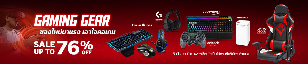Gaming Gear Sale Up To 76%
