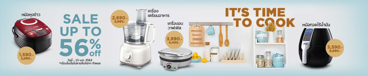 Small Cooking New Year Sale 2019