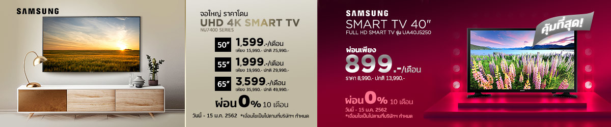 Samsung Smart TV เริ่มผ่อน 899.-/เดือน