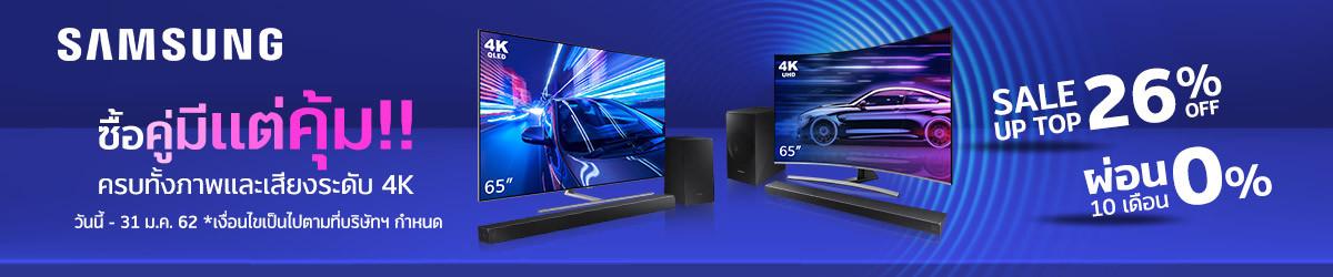 Samsung TV Soundbar Set