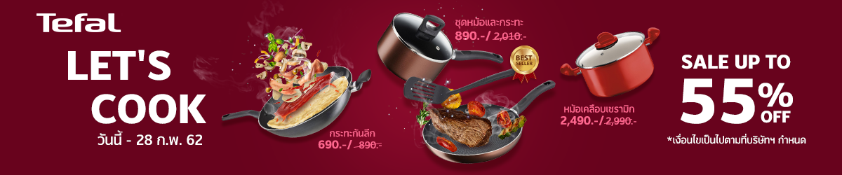 TEFAL Sale up to 55%