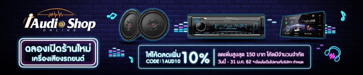 iAudio Grand Opening แจกโค้ดลดเพิ่ม 10%