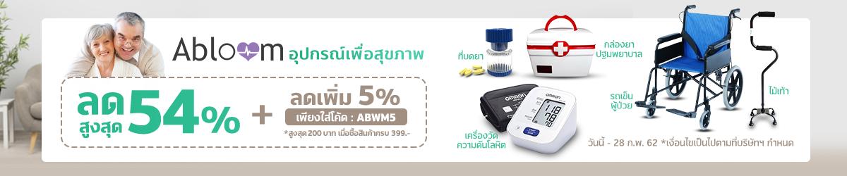 Abloom อุปกรณ์เพื่อสุขภาพ ใส่โค้ดลดเพิ่ม 5%