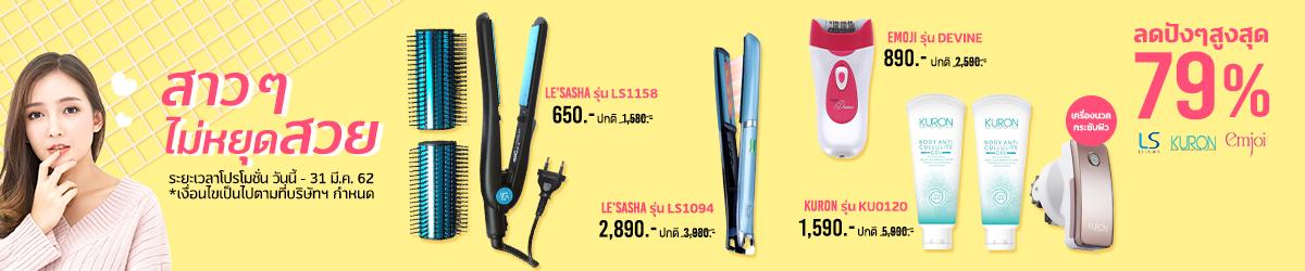 Beauty Tools ลดสูงสุด 79%