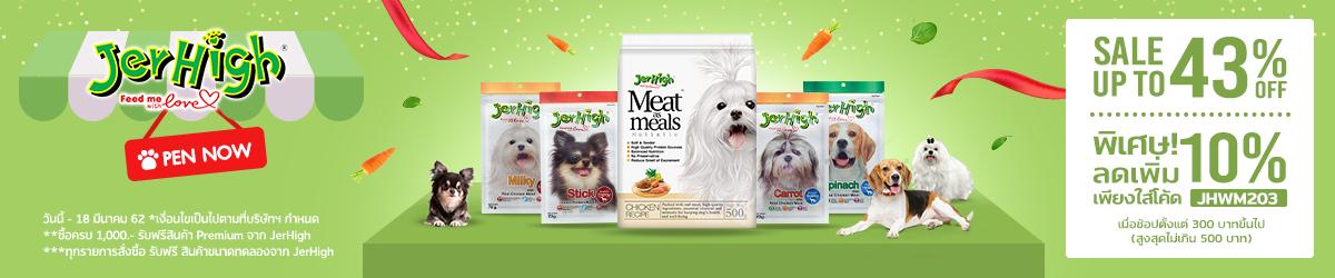 Jerhigh อาหารสัตว์เลี้ยง ลดเพิ่ม 10%