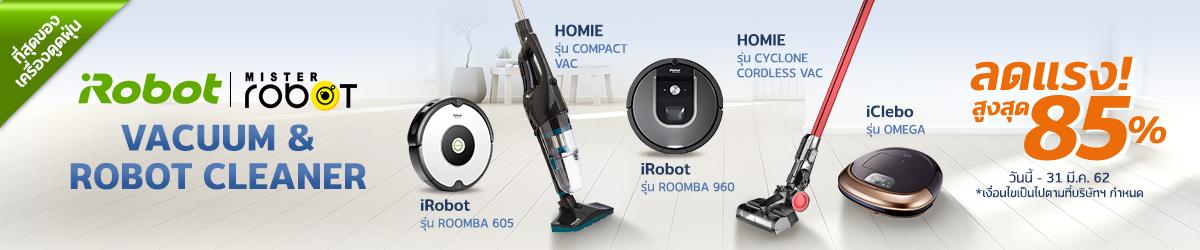 The Best Vacuums ลดแรง สูงสุด 85%