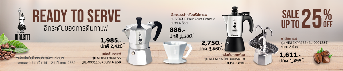 Bialetti Coffee Time SALE UP TO 25%