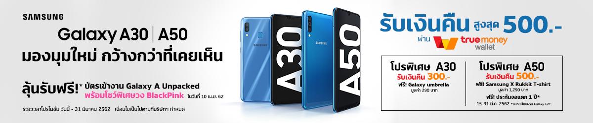 Samsung A50 I A30