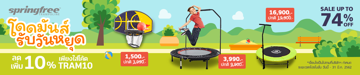 Trampoline sale Up To 74%