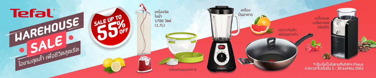 TEFAL Sale up to 50%