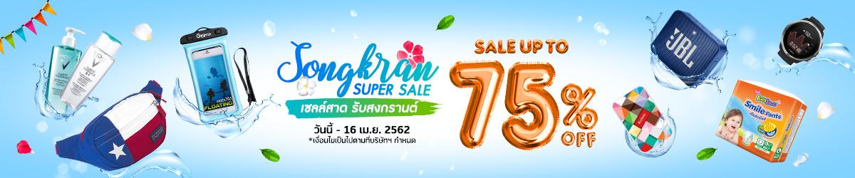 Songkarn Super Sale Up To 75%