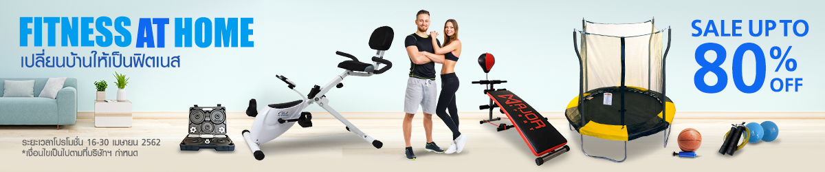 Fitness at home Sale Up To 80%