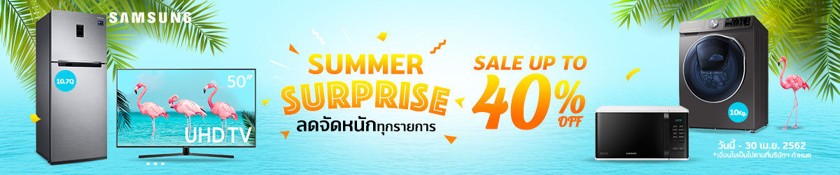 Samsung Summer Surprise