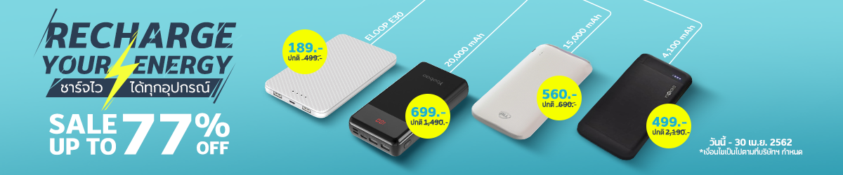 Powerbank Sale Up To 77%