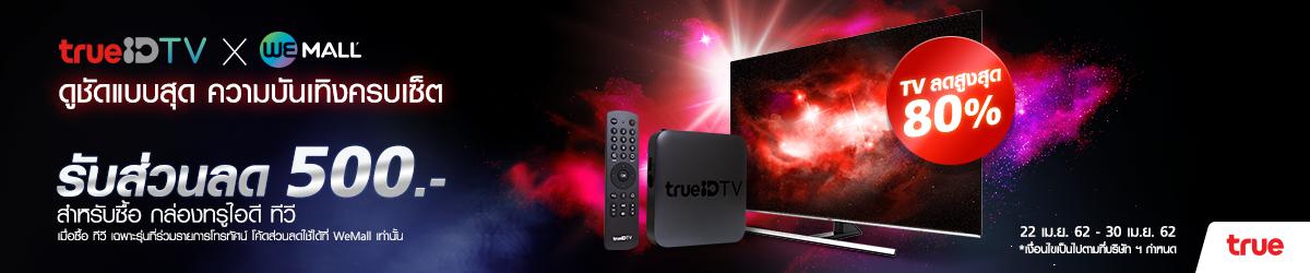 ซื้อ TV ที่ร่วมรายการ รับฟรี!! ส่วนลด 500.-*