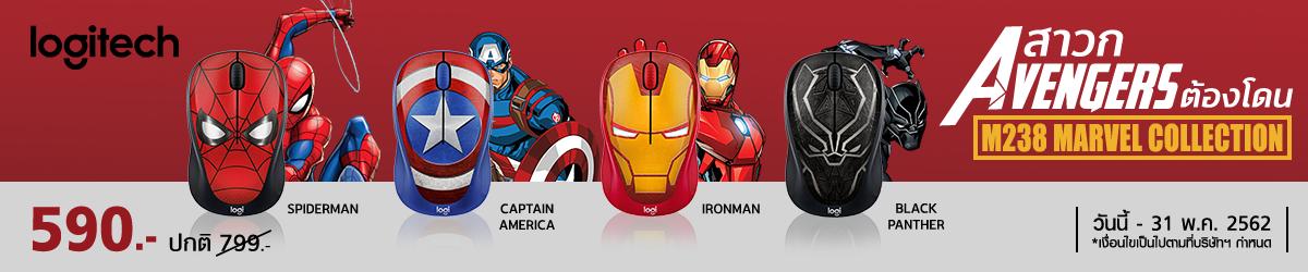 Mouse Logitech เอาใจสาวก Avengers