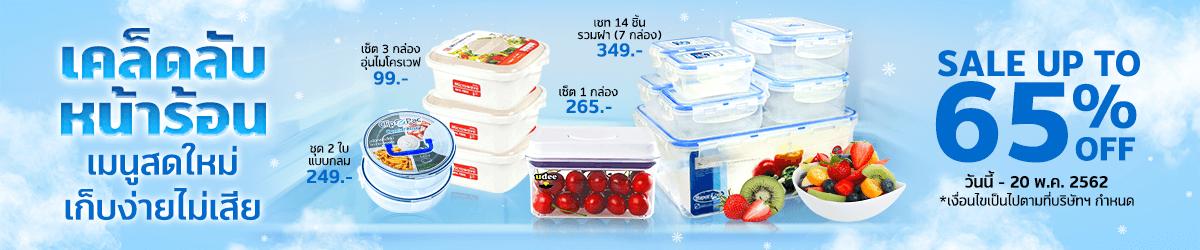 Food Storage Sale up to 65%