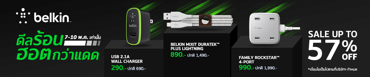 Belkin Flash Sale