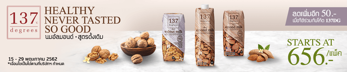 Almond milk ยกแพ็ก ลดเพิ่ม 50.-