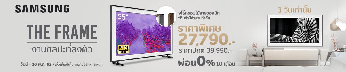 Samsung TV Free Frame ราคาพิเศษ 3 วันเท่านั้น!!