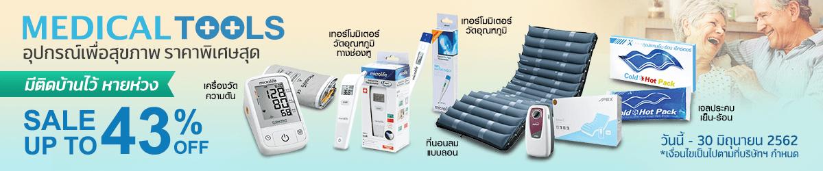อุปกรณ์เพื่อสุขภาพ Sale up to 43%