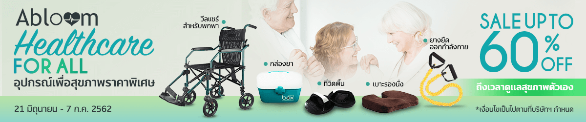 Abloom Healthcare Sale Up To 60%