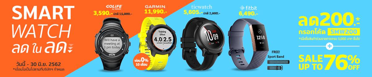 SmartWatch ลดสูงสุด 76% + ส่วนลด 200.-*