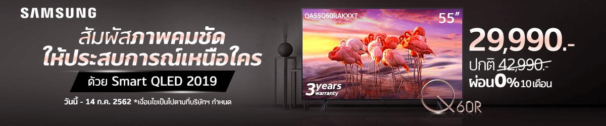 ลดแรง!! Samsung TV QLED 2019