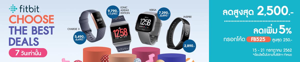 Fitbit Special Deal แจกโค้ดลดสูงสุด 2,500.-