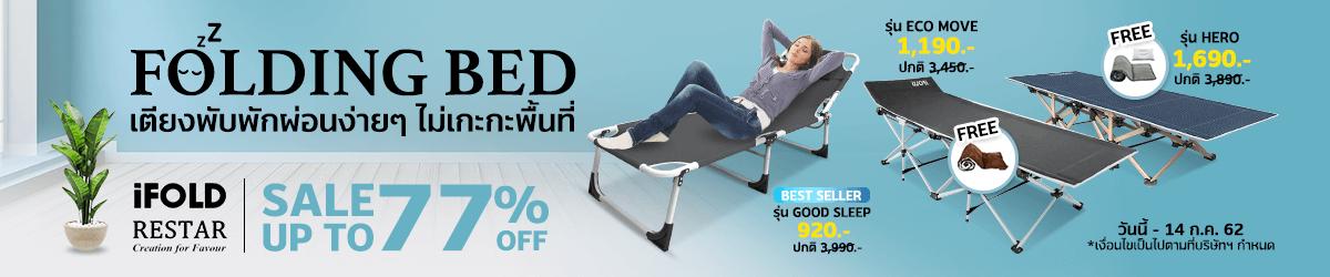 7 วันเท่านั้น! Folding Bed Sale up to 77%