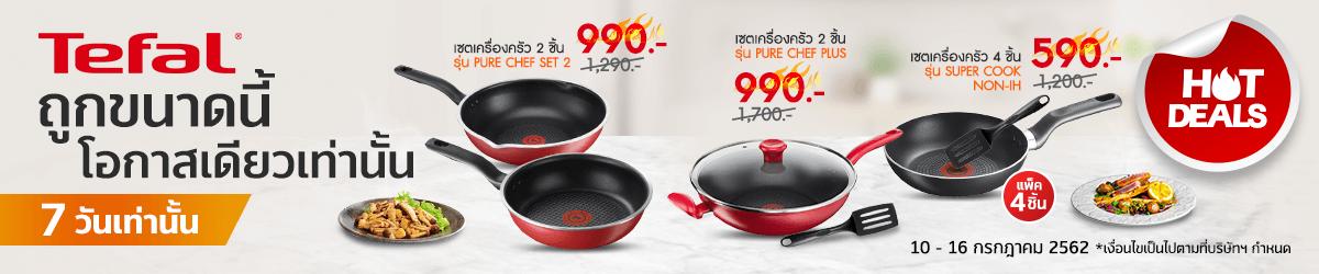 ราคาดีที่สุด 7 วันเท่านั้น! Tefal Cooking Set