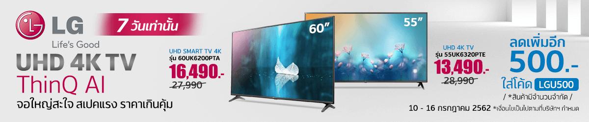 Flash Deals! LG TV แจกโค้ดลดเพิ่ม 500.-