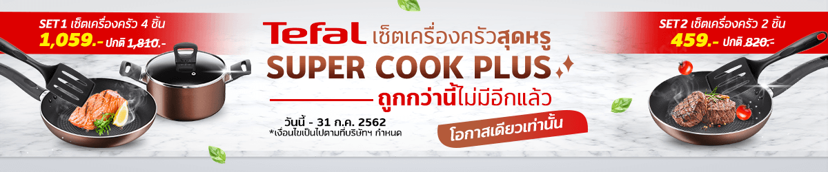 Tefal เซ็ตเครื่องครัวสุดหรู ราคาพิเศษสุด!