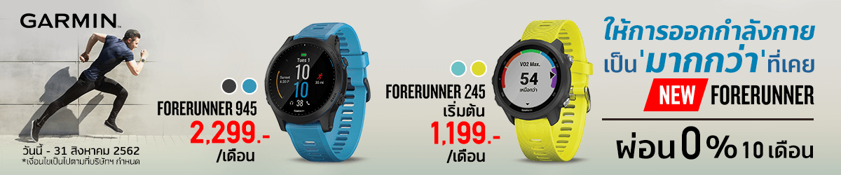 Garmin Forerunner 245 / 945 ผ่อน 0%