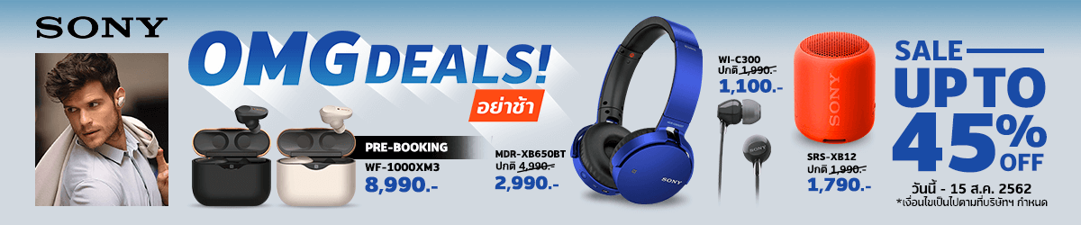 Sony Sound Deal Sale up to 45%