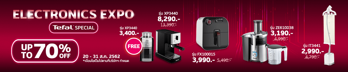 TEFAL SPECIAL Up To 40%