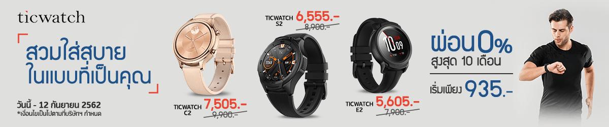 TicWatch ผ่อน 0% 10 เดือน เริ่มเพียง 935.-