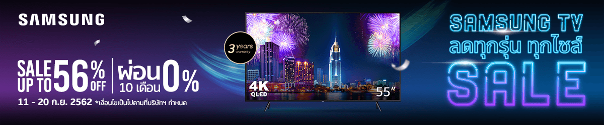 The Great Samsung TV Sale ลดสูงสุด 56%