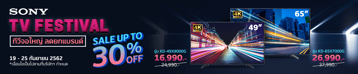 SONY TV FESTIVAL Sale up to 30%