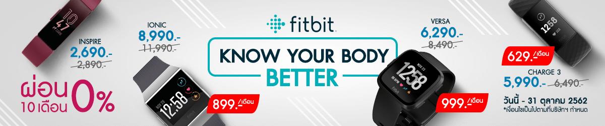 Fitbit Smartwatch ผ่อน 0% 10 เดือน