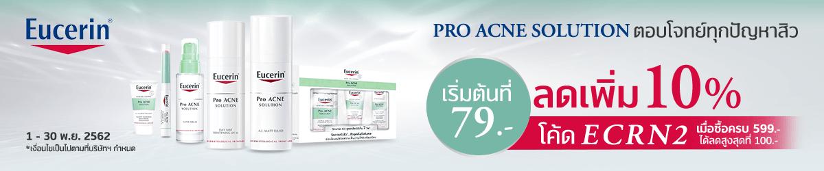 Eucerin Pro Acne + โค้ดลดเพิ่ม 10%