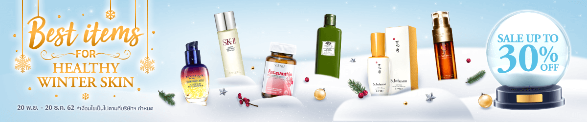 Healthy Winter Skin Sale Up to 30%